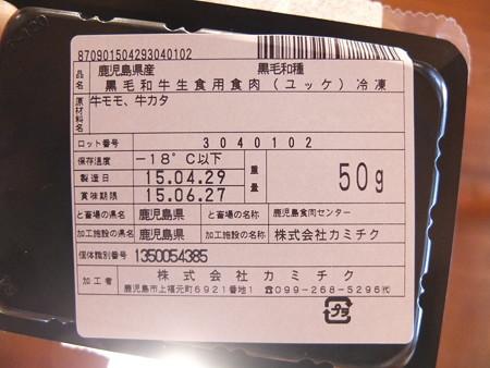 焼肉レストラン 慶州 鹿児島黒毛和牛ユッケ 原料等