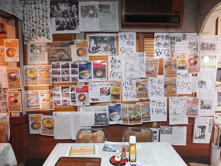 金井旅館 塩の道食堂 壁メニュー