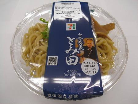 セブンイレブン 富田治氏監修 濃厚豚骨魚介冷しつけ麺 パッケージ