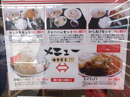 麺爆怒門 メニュー2