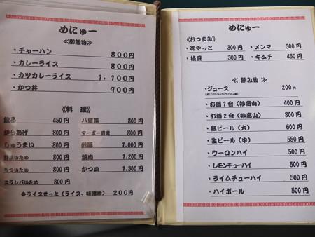 宝来軒 木田店 旧メニュー3