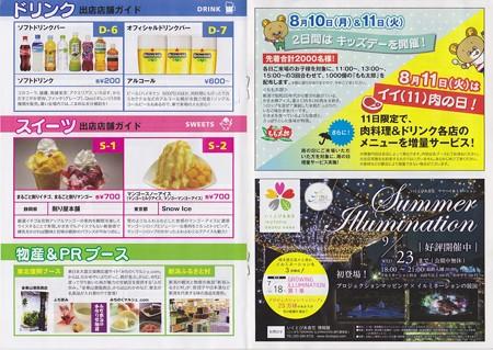 肉フェスNIIGATA2015夏 出店店舗ガイド3