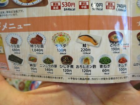 すき家 上越高土店 トッピングメニュー1