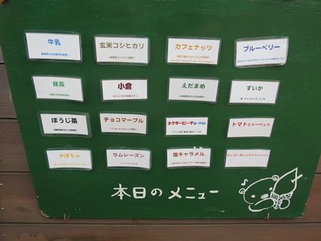 板倉ジェラート nina 本日のメニュー(2015年8月某日)