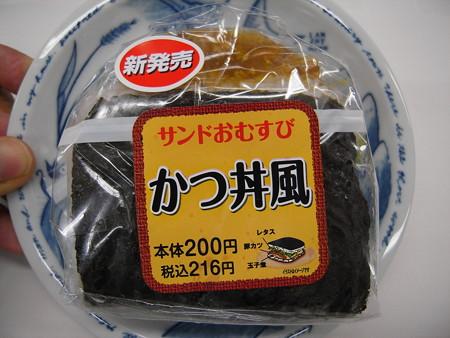 デイリーヤマザキ サンドおむすび かつ丼風 パッケージ