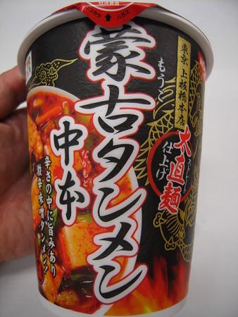 日清 セブンプレミアム 蒙古タンメン中本 太直麺仕上げ パッケージ