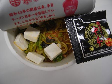日清 セブンプレミアム 蒙古タンメン中本 太直麺仕上げ 中身の様子