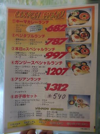 Asian Kitchen Ashmita(プレオープン期間中) ランチメニュー