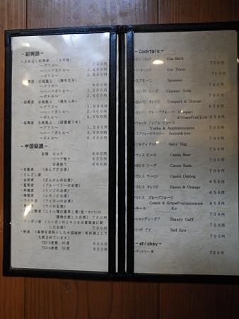 海鮮酒家 鳳苑 ドリンクメニュー2