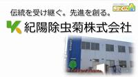 紀陽除虫菊株式会社さんにおじゃましました。