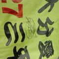 今日のスポパでの、お仕事♪家の人が友達から作ってもら作って貰ったゲーフラに、私が三平選手のサインを貰う(o^_^o)  結局、家の人は何もしないf(^^;)