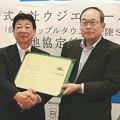 写真: 立地協定締結書を取り交わした佐藤町長(左)と氏家社長