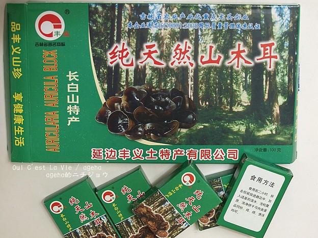 中国産キクラゲ貰った。食べるの勇気いる。