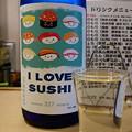 Photos: 【日本酒:佐賀】 天吹 辛口純米酒 生酒 I LOVE SUSHI