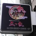 Photos: 三つ乱 梅田