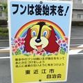 Photos: 犬糞 ~東近江市1