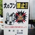 Photos: 犬糞 ~東近江市2