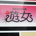 Photos: セクシー唇 遊女