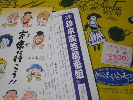 上野鈴本演芸場 番組表