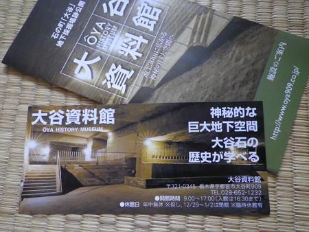 大谷資料館チケット