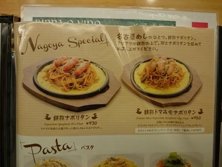 TRAZIONE NAGOYA with KAGOME@名古屋(愛知)