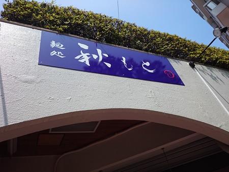 麺処 秋もと@市が尾(神奈川)