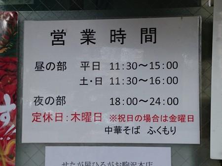 中華そば ふくもり@駒沢大学(東京)