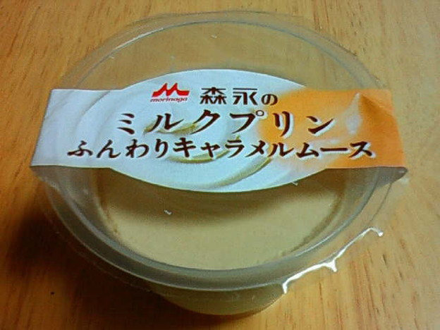 森永のミルクプリンふんわりキャラメルムース