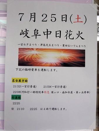 0721-花火大会増発