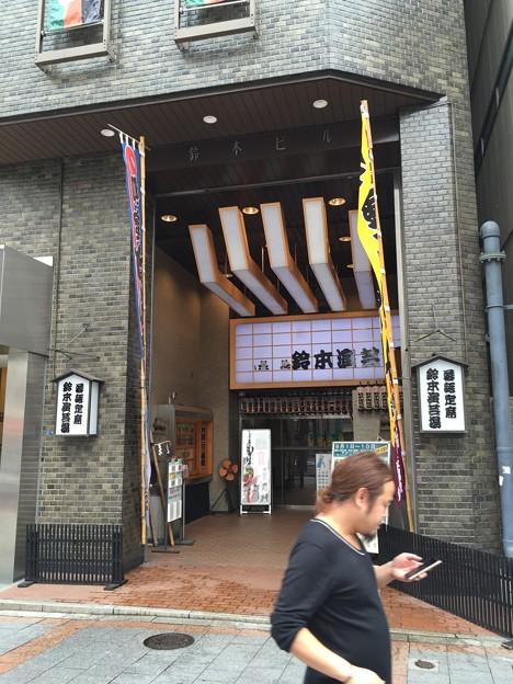写真: 鈴本演芸場
