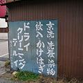 Photos: 千住その1_028