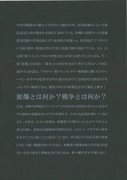 軍映隊 自主上映会 (2)
