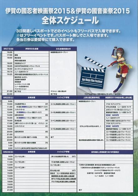 伊賀の國忍者映画祭&伊賀の國音楽祭2015 (2)