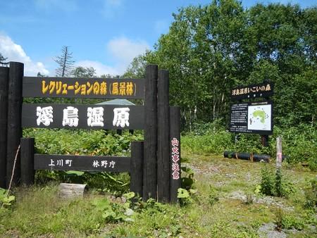 浮島湿原へ行く遊歩道入口