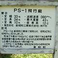 Photos: PB080291