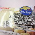 Photos: 利尻昆布入りチキンカレーパン