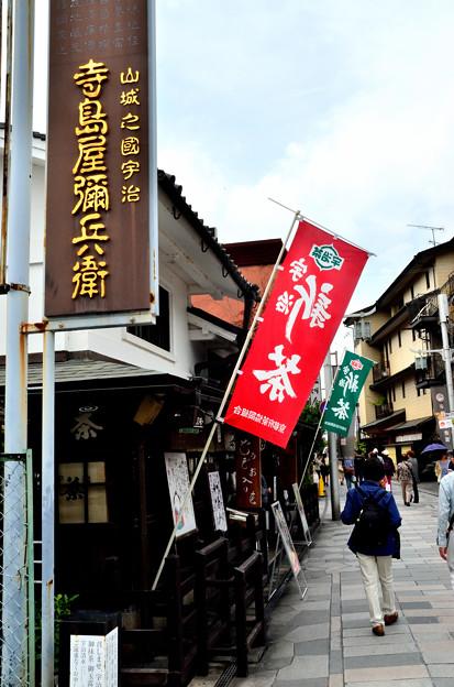 2015_0614_140316_宇治茶の本拠地