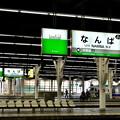 2015_0621_142647_「なんば駅」