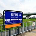 Photos: 2015_0614_143623_【観月橋駅】