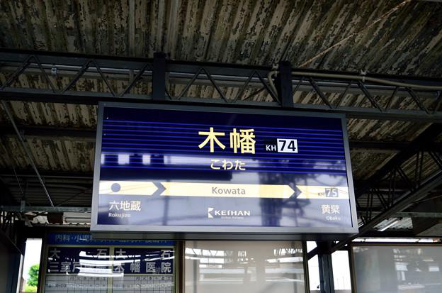 2015_0614_105328_【木幡駅】