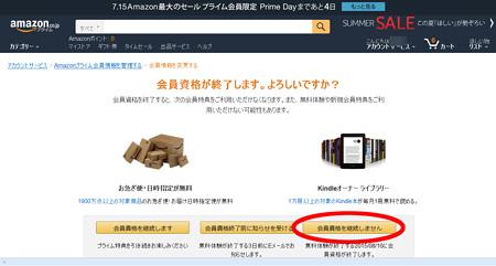 Amazonプライム解約001