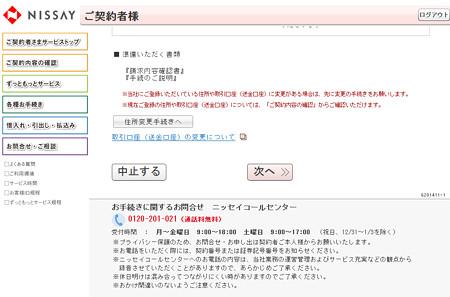 日本生命解約006