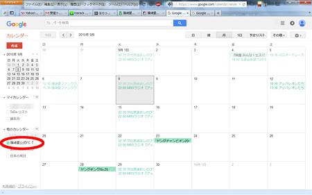篠崎愛RSSリーダーカレンダー