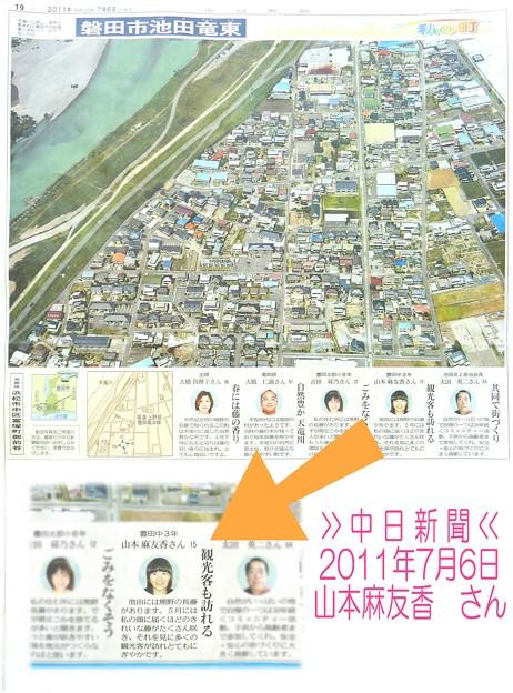 静岡県磐田市 中日新聞 かわいぃぃ(*^^*)山本麻友香ちゃん