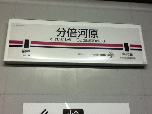 京王線分倍河原駅の次の駅は?