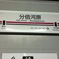 Photos: 京王線分倍河原駅の次の駅は?