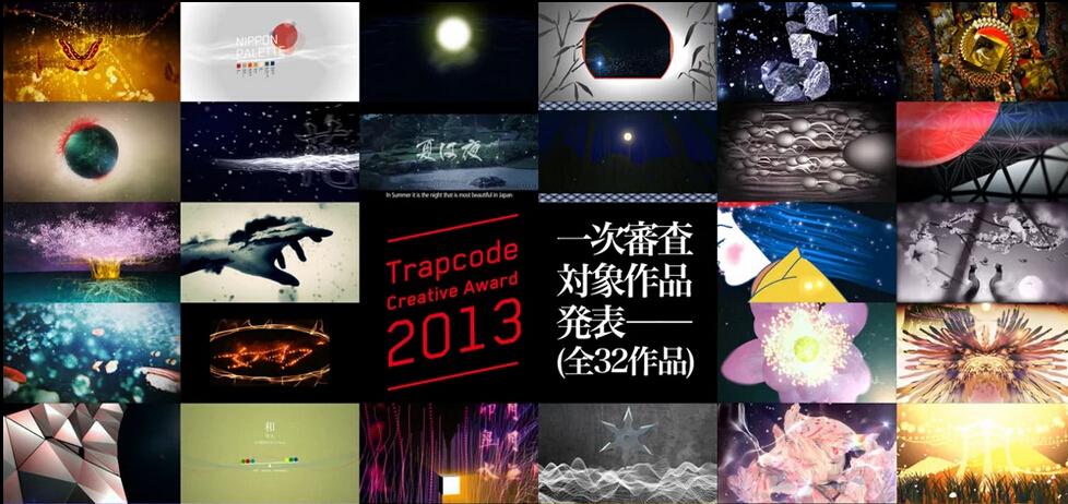 日本粒子视频大赛 Trapcode Creative Award 2013最终审查前10名作品