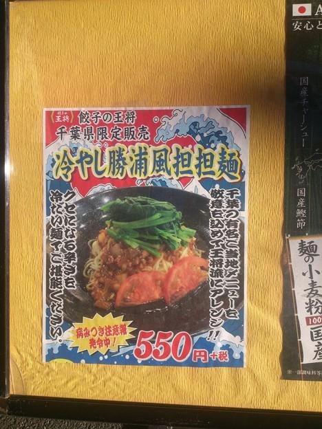 冷やし勝浦風担々麺