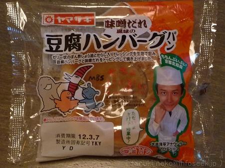 120306-ぷいぷいパン (7)