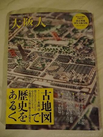 大阪人 12.05増刊 (1)
